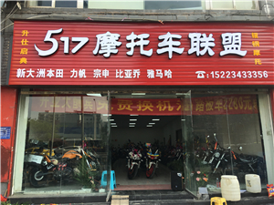 重庆517摩托车联盟